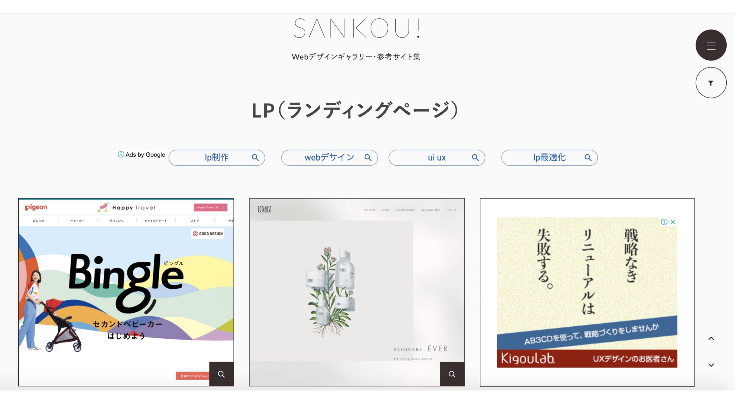 LPサイトSANKOU!Webデザインギャラリー・参考サイト集