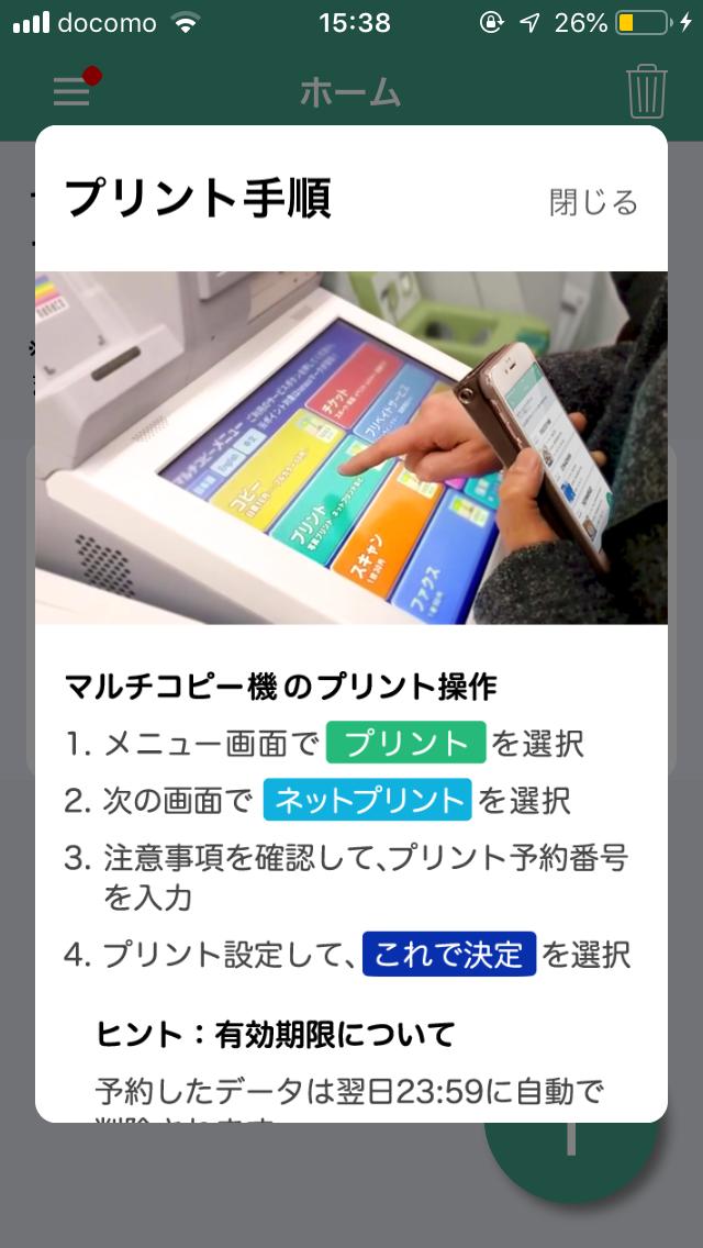 アプリ手順5