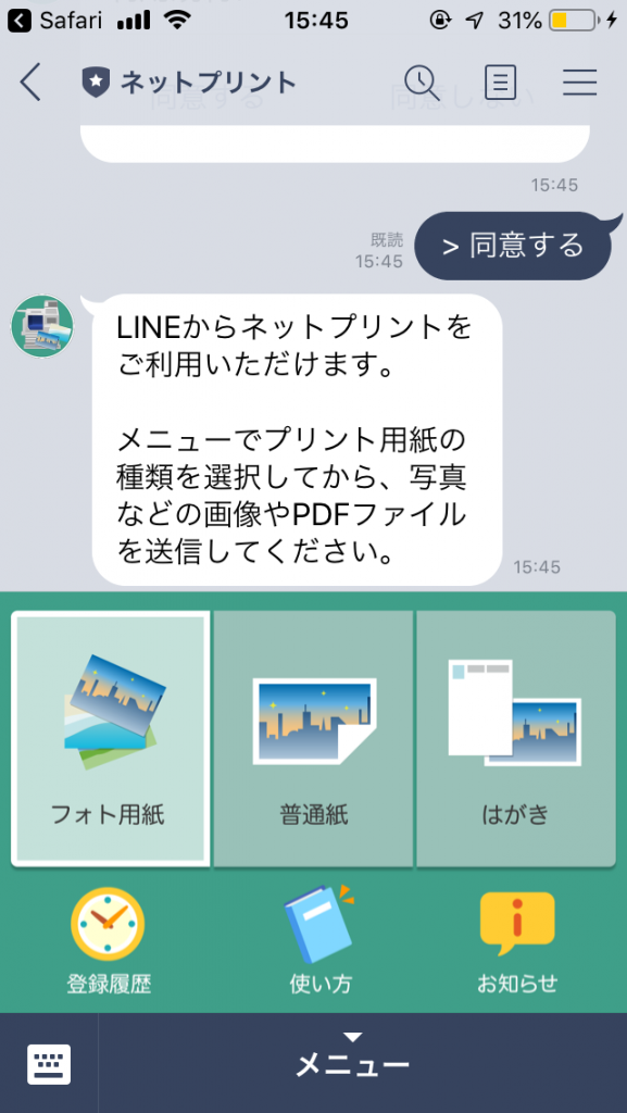 LINE手順2