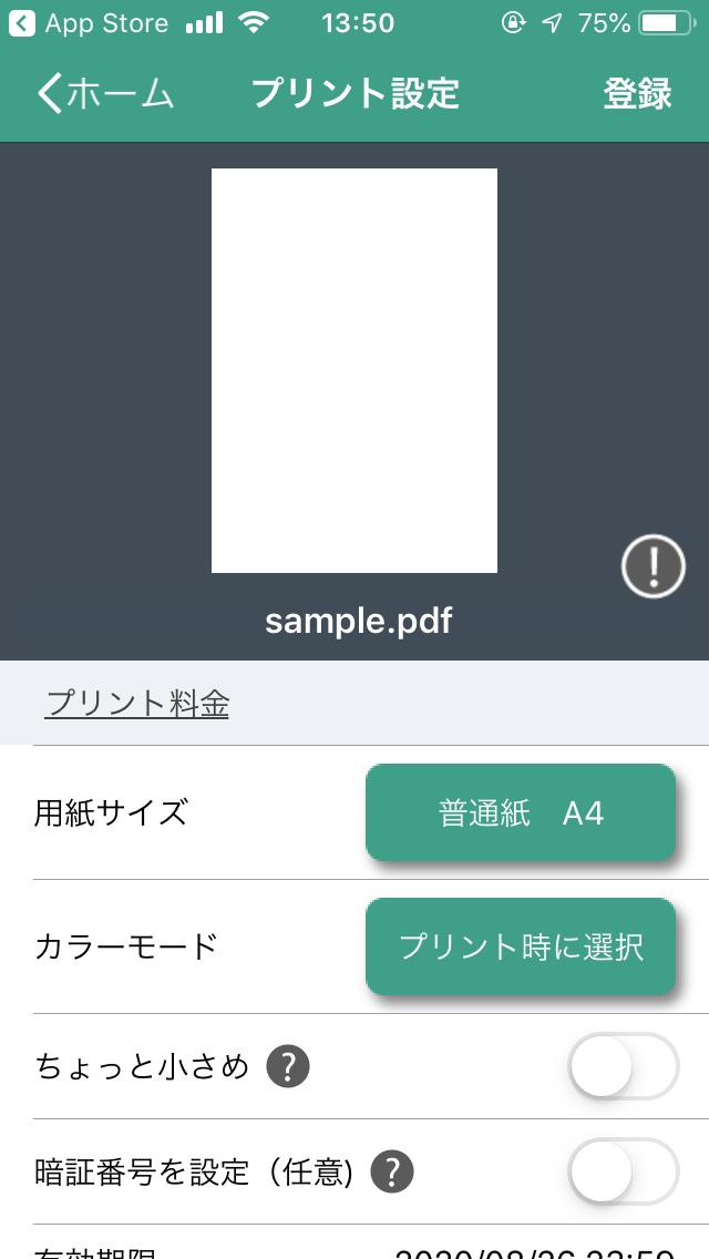 アプリ手順3