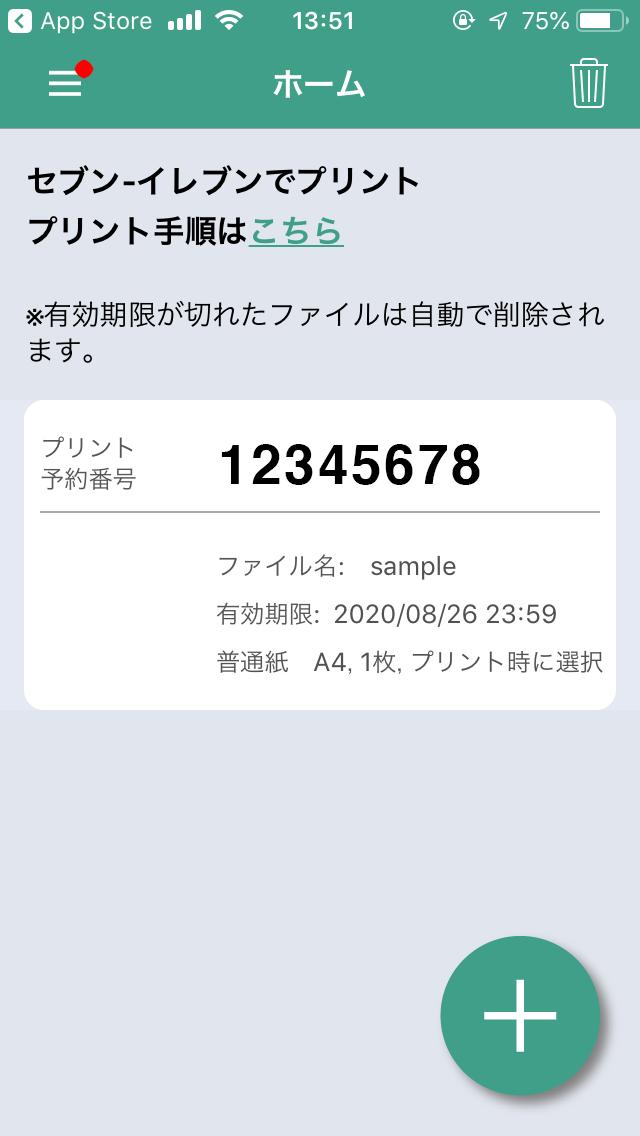 アプリ手順4