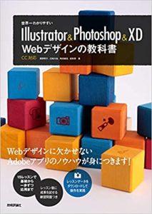 世界一わかりやすい Illustrator&Photoshop&XD Webデザインの教科書