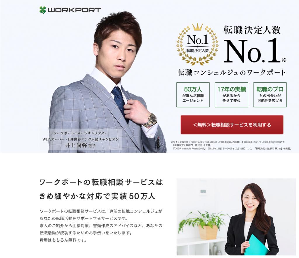 求人サイトの画像