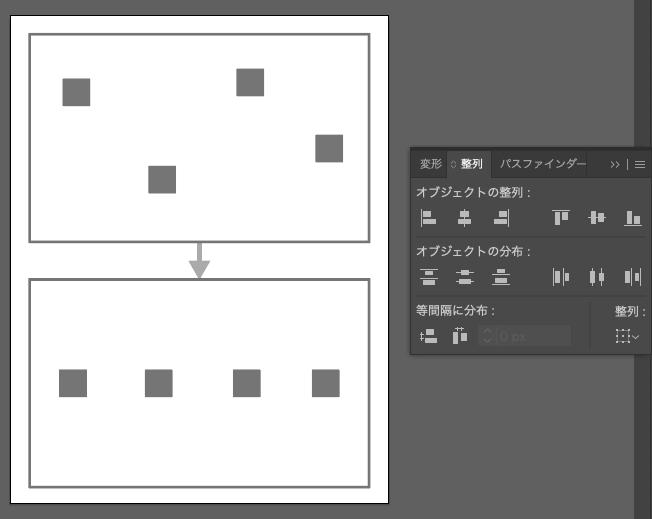 整列ツールの図