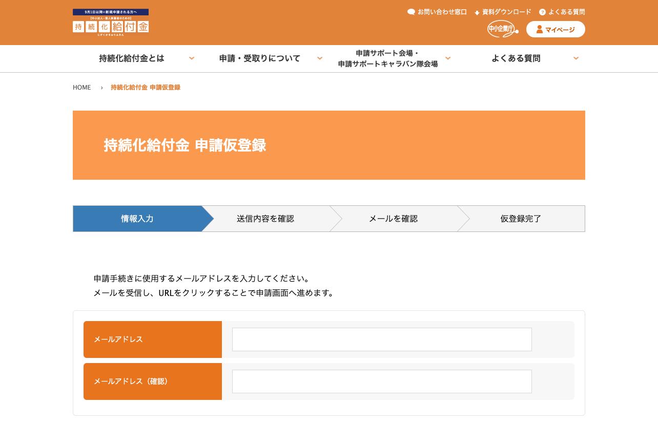 持続化給付金マイページ