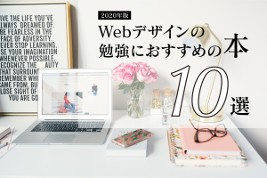 2020年版|Webデザインの勉強におすすめの本【10選】