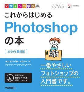 デザインの学校 これからはじめる Photoshopの本