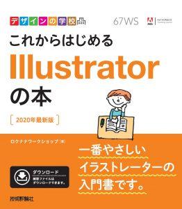 デザインの学校 これからはじめる Illustratorの本
