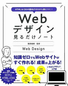 HTML&CSSの基本がゼロから身につく! Webデザイン見るだけノート