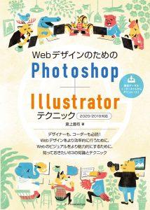 WebデザインのためのPhotoshop+Illustratorテクニック