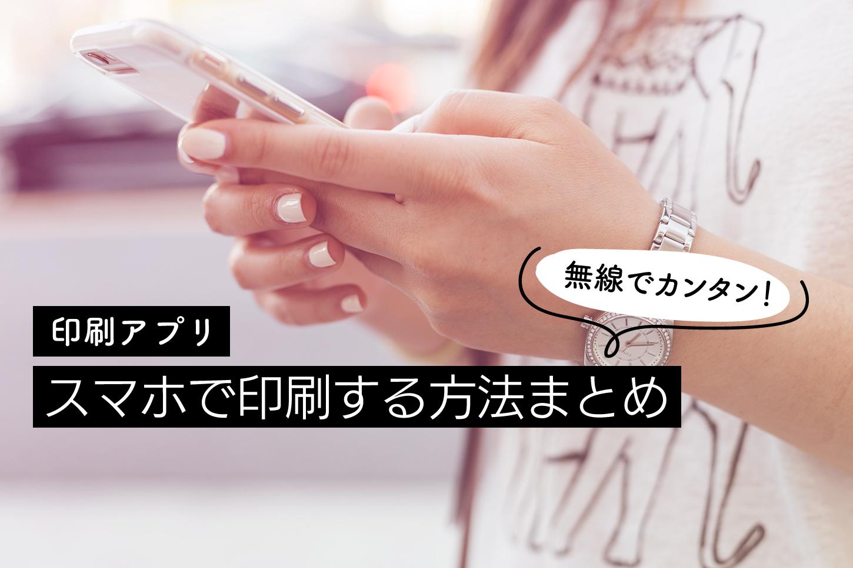 【印刷アプリ】スマホで印刷する方法まとめ|無線でカンタン!