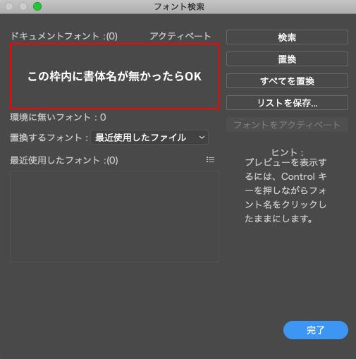 フォント検索