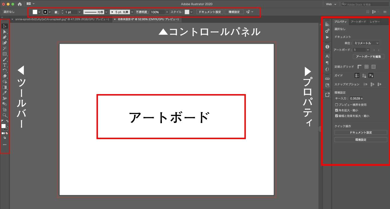 Illustratorワークスペース