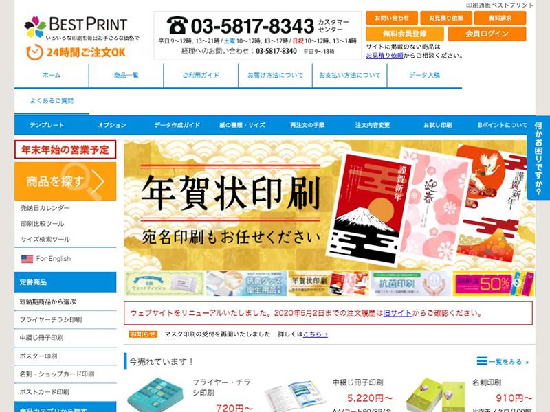 印刷通販ベストプリント|いろいろな印刷を毎日お手ごろ価格で