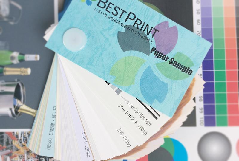 これ全部無料⁉高品質の用紙サンプルや印刷サンプル