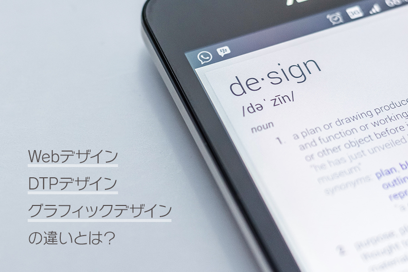 Webデザイン/DTPデザイン/グラフィックデザインの違いとは?