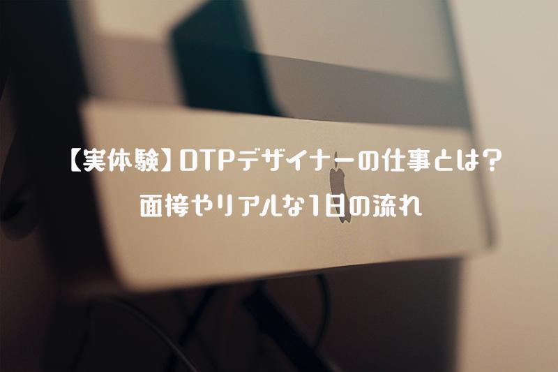 【実体験】DTPデザイナーの仕事とは?面接やリアルな1日の流れ