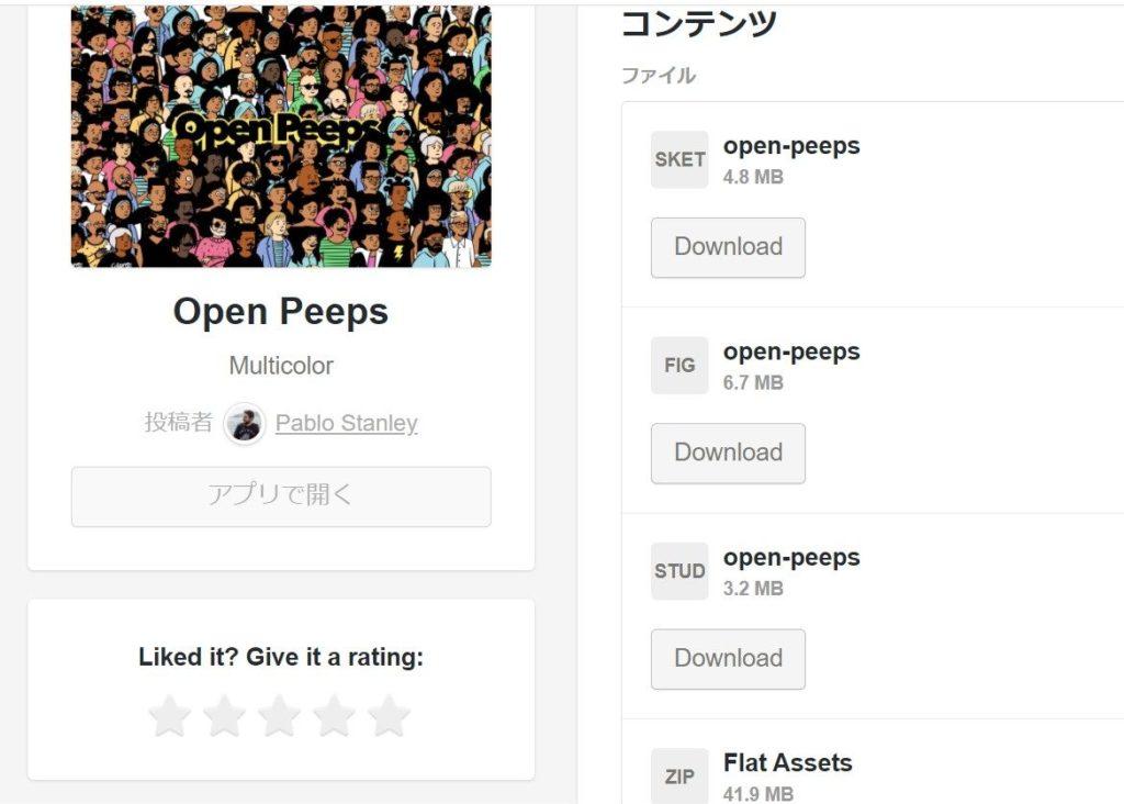 OpenPeepsの使い方