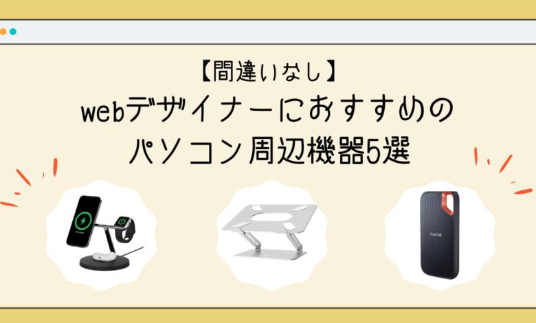 Webデザイナーにおすすめのパソコン周辺機器5選サムネイル