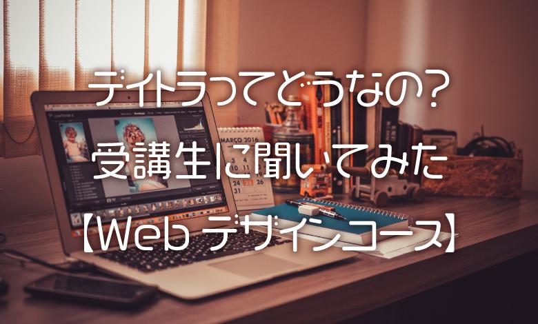 デイトラってどうなの❓受講生に聞いてみた【Webデザインコース】🖥