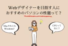 Webデザイナーを目指す人におすす