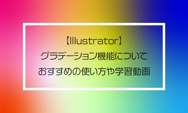 【Illustrator】グラデーション機能について|おすすめの使い方や学習動画
