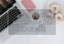 デジハリONLINE🖥Webデザイナー講座の特徴・料金・評判