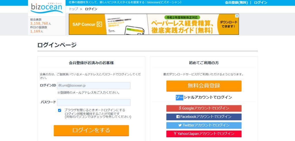 bizoceanログインページ