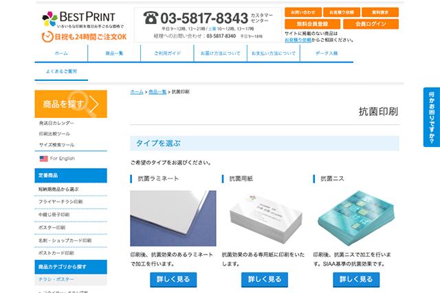抗菌印刷|ベストプリント - www.bestprints.biz