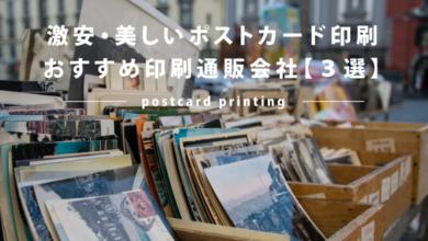 激安・美しいポストカード印刷|おすすめ印刷通販会社【3選】
