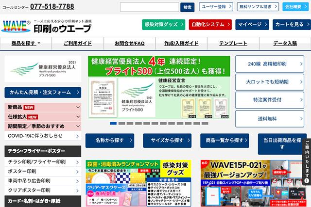 ネット印刷の【WAVE】 オリジナルグッズ作成・プリントなら印刷ネット通販【WAVE】 - www.wave-inc.co.jp