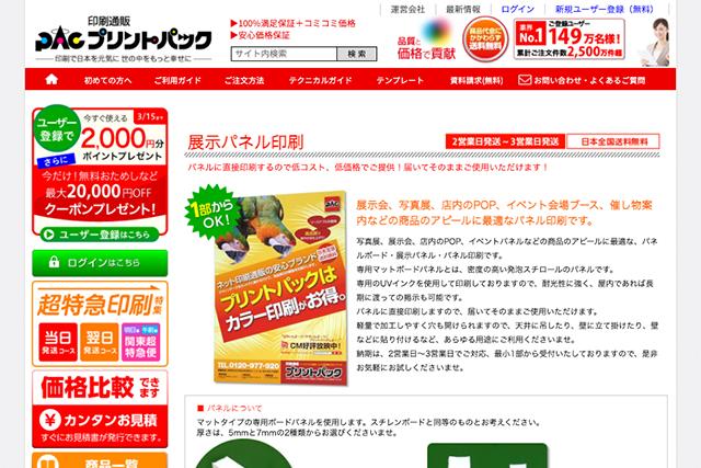 展示パネル印刷 - 印刷のことなら印刷通販【プリントパック】 - www.printpac.co.jp