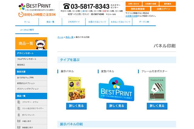展示パネル印刷 ベストプリント - www.bestprints.biz