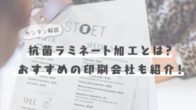 【カンタン解説】抗菌ラミネート加工とは?おすすめの印刷会社も紹介!