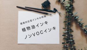 環境対応型インキ「植物油インキ 」「ノンVOCインキ」の特徴