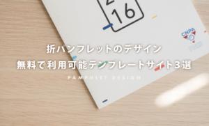 折パンフレットのデザイン|無料で利用可能テンプレートサイト3選