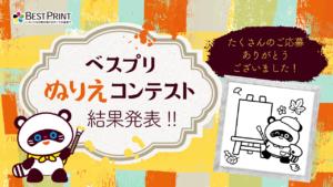 【ベスプリぬりえコンテスト】受賞作品発表!